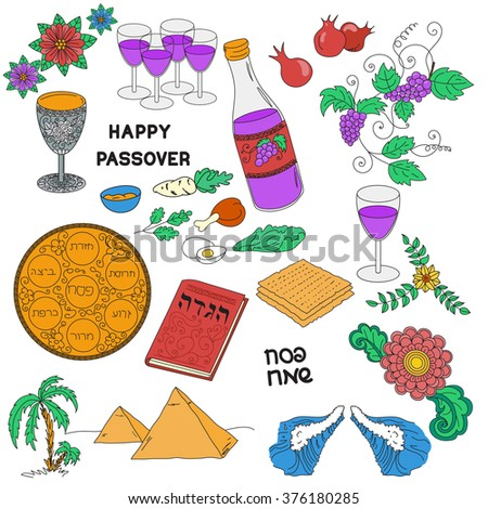 Jewish Holiday Passover Symbols Doodles Set Stock Vector 376180285