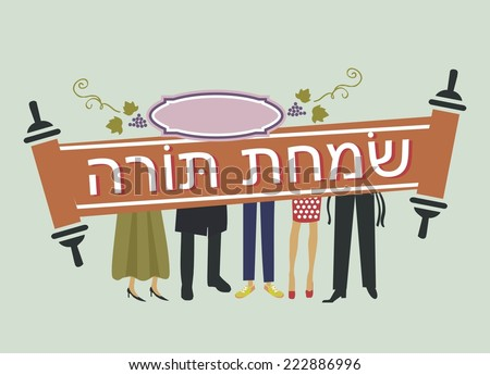 Jewish Holiday,Simchat Torah - stock vector
