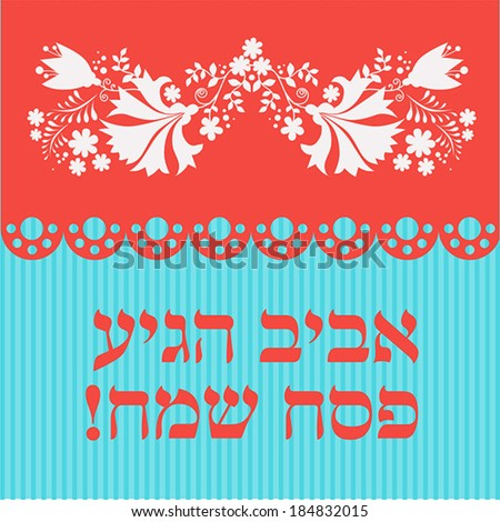 Jewish passover holiday greeting card design stock vector 184832015 jewish passover holiday greeting card design vector illustration with hebrew text happy passover m4hsunfo