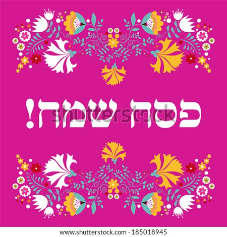 Jewish passover holiday greeting card design stock vector 185018945 jewish passover holiday greeting card design vector illustration with hebrew text happy passover m4hsunfo