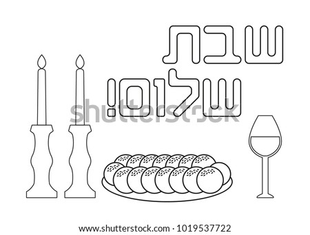jewish sacred day shabbat shalom in hebrew letters blessing card coloring page for children