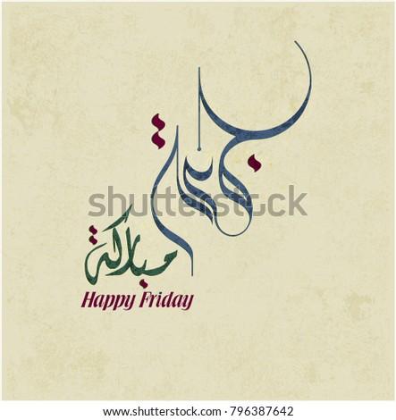 Jumaa mubaraka arabic calligraphy design vintage stock vector jumaa mubaraka arabic calligraphy design vintage logo type for the holy friday m4hsunfo