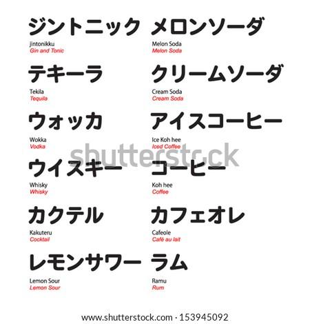 Kanji Katakana Translation Bar Drinks Brush Stock Vector Royalty