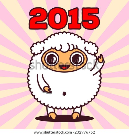 Kawaii sheep with rays and number 2015, sign of the year - stock vector
