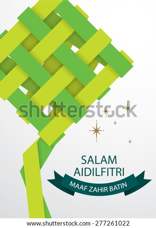 ketupat/ hari raya greeting with malay words that translates to - asking for forgiveness - stock vector
