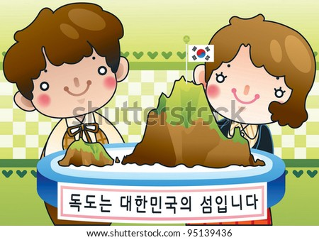 Korean Words : 'Dokdo is Korean island' - with cute smiling little boy and lovely girl on green background - stock vector