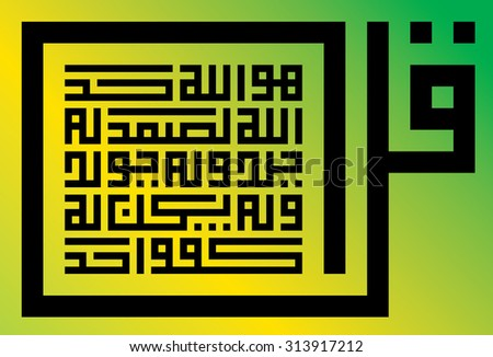 Kufi arabic eid calligraphy vector of Al Ikhlas the 112 Koran chapter (translated as: Say,He is Allah, the One, Allah the Eternal Refuge, He neither begets nor is born, Nor is there to Him any equivalent)