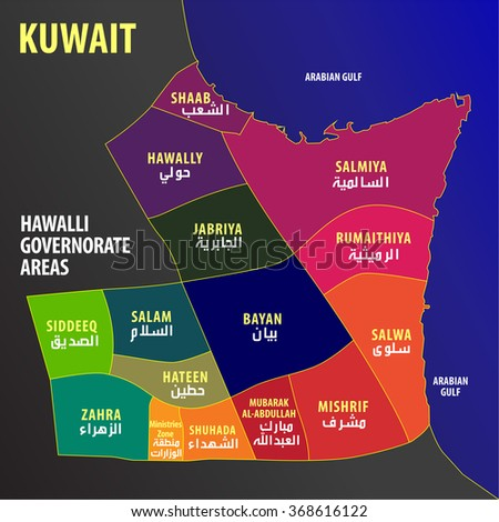 Kuwait Colorful Map Hawalli Governorate Areas Stock Vector 2018