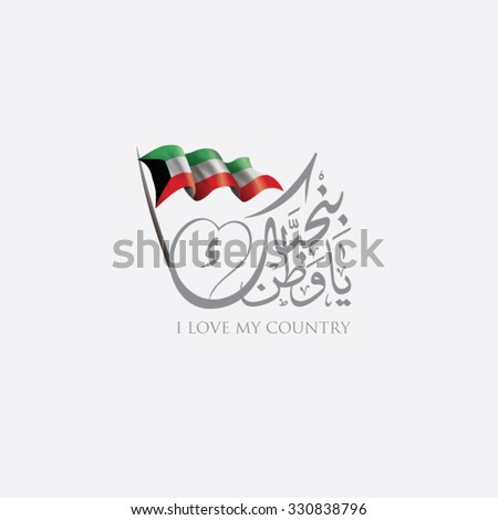 Kuwait I love my country - stock vector