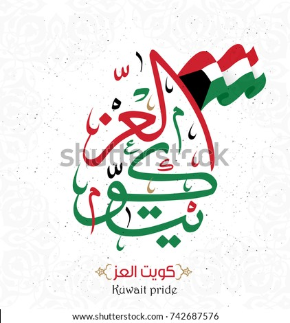 Kuwait Pride in Arabic Calligraphy Style. Vector