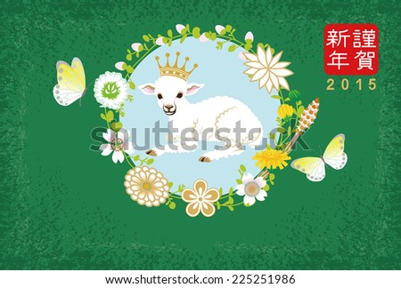 Lamb in the Flower Wreath Japanese words mean �Happy new year�. - stock vector