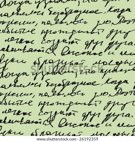 illegible handwriting Find answers for the crossword clue: illegible handwriting we have 3 answers for this clue.