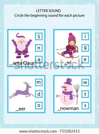 Letter Sound Kindergarten Worksheet Kids Printable Stock Photo ...