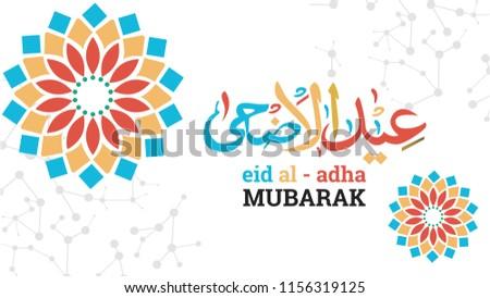 Lettering Arabic Special Eid Al Adha Mubarak eps 10 Creative design