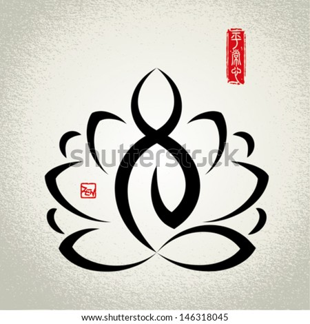Lotus Zen Meditation Seal Chinese Meaning Just Normal Stock Vector