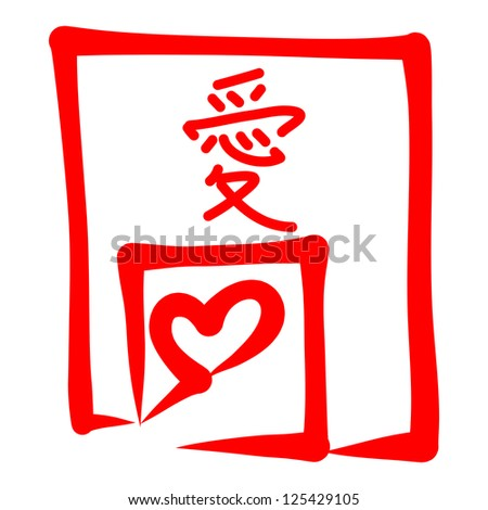 Love Heart Symbol Handdrawn Sketch Chinese Stock Photo Photo