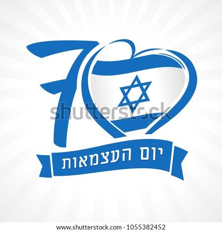 Love Israel Light Banner National Flag