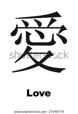 Love vector hieroglyph - stock vector