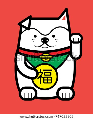 lucky dog / chinese new year year of the dog greetings template vector/illustration with chinese word that means blessing