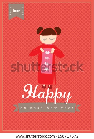 lunar chinese new year template with chinese character that reads prosperity vector /illustration/ background/ greeting card - stock vector