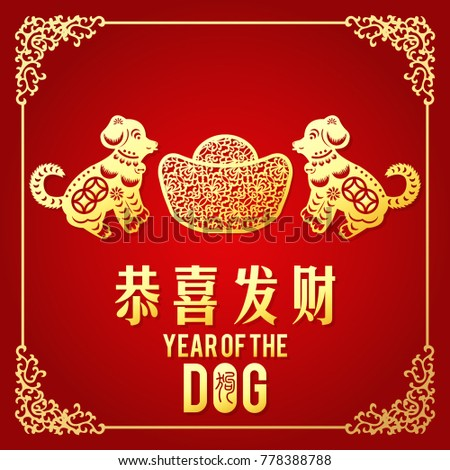 Lunar new year greeting card chinese stock vector royalty free lunar new year greeting card chinese year of dog made by chinese paper cut arts m4hsunfo