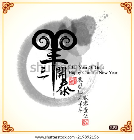 Lunar New Year greeting card design,2015 year of goat.Translation: Best wishes for the holidays and happiness throughout the New Year. Translation of small text: 2015 year of goat - stock vector