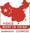 Made in China rubber stamp - stock photo