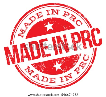 Made In Prc Peoples Republic Of China Stamp