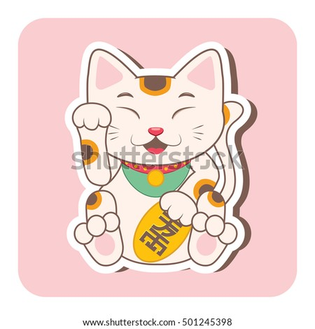 Maneki neko lucky cat sticker illustration the symbol on the coin means extraordinary