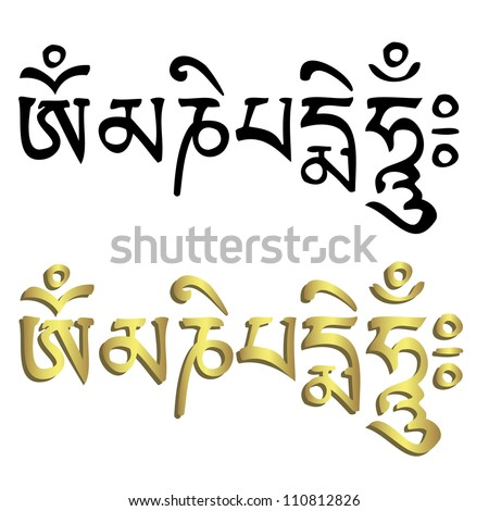 Mantra 'Om mani padme hum' in black and gold - stock vector