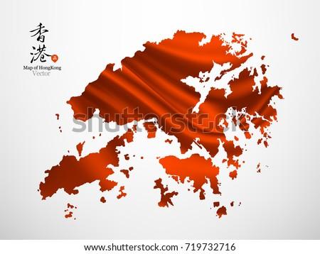 Regional Hong Stock Images Royalty Free Images Vectors