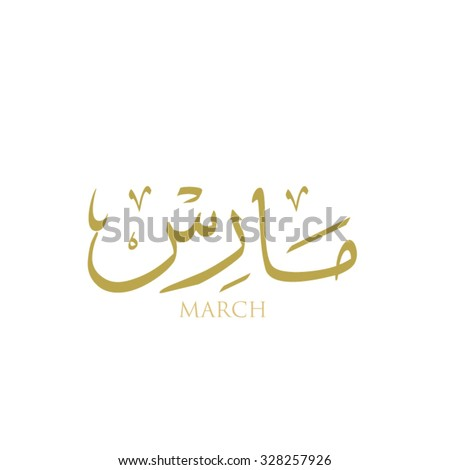Arabic Calendar Stock Images Royalty Free Images