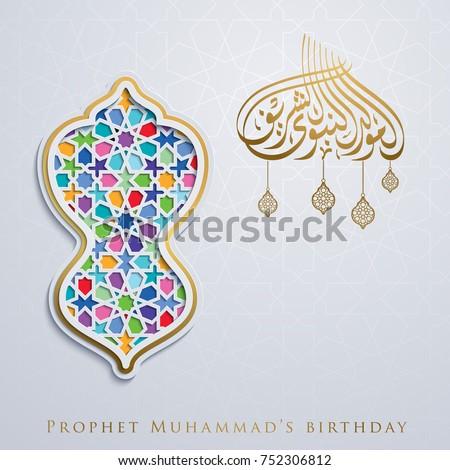 Mawlid nabi islamic greeting arabic pattern stock vector hd royalty mawlid an nabi islamic greeting with arabic pattern and calligraphy with mean prophet muhammads birthday m4hsunfo Gallery