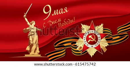 May 9 Victory Day. Translation Russian inscriptions: May 9. Happy Victory Day