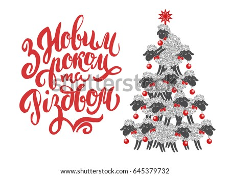 Merry christmas happy new year card stock vector 645379732 merry christmas and happy new year card with hand made lettering and christmas tree from sheeps m4hsunfo