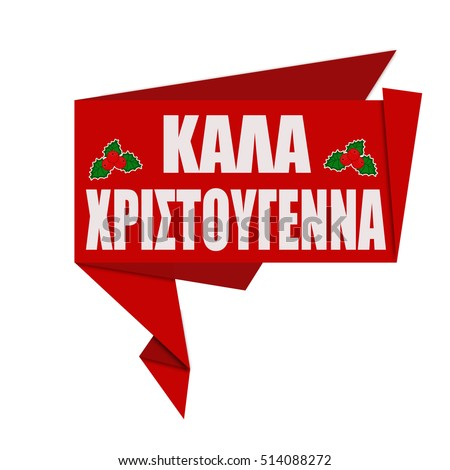 merry christmas on greek language kala xristougenna origami speech bubble on white background