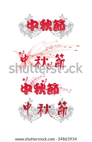 mid-autumn Chinese wording