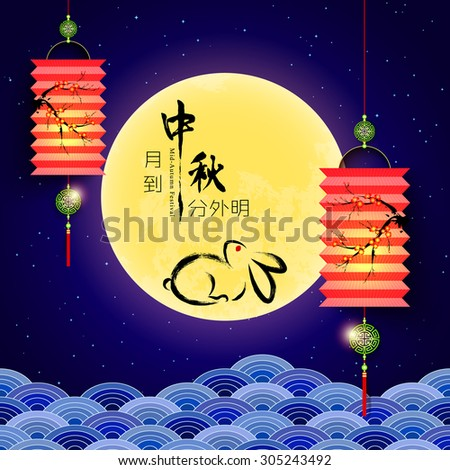 Mid Autumn Festival Full Moon Background. Translation: The Moon is The Most Bright on The Mid-Autumn Festival - stock vector