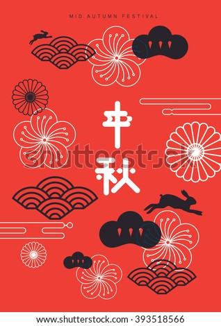 Mid Autumn Festival invitation/ Lantern Festival design element/ Asian pattern/ Japanese element/ translation: mid autumn