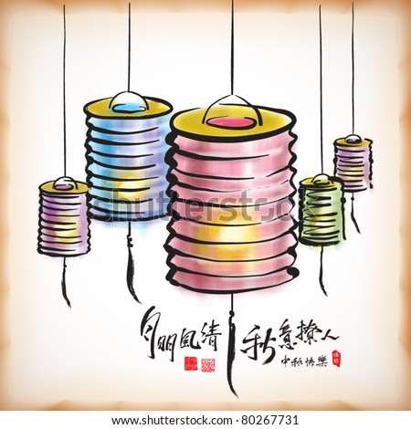 Mid Autumn Festival - Paper Lantern Ink Painting - stock vector