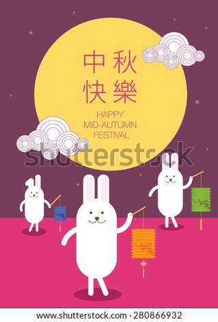 mid autumn festival rabbit playing with lanterns with chinese character that translates to happy mid autumn festival greetings vector/illustration