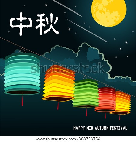 Mid Autumn Festival vector background with full moon and lanterns. Chinese translation: Mid Autumn Festival - stock vector