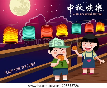 Mid Autumn Festival vector background with kids enjoying mooncake. Chinese translation: Mid Autumn Festival - stock vector