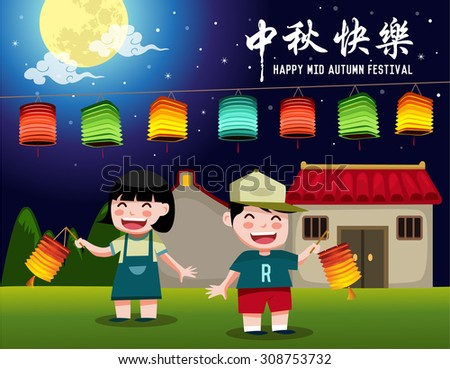 Mid Autumn Festival vector background with kids playing lantern. Chinese translation: Mid Autumn Festival - stock vector