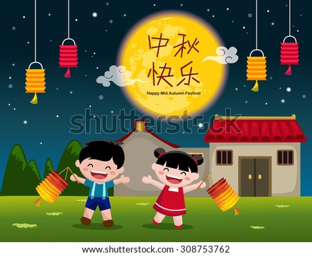 Mid Autumn Mooncake Festival vector background. Chinese translation: Mid Autumn Festival - stock vector