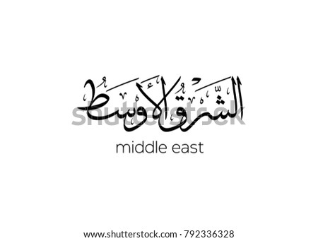 Middle East Arabic Calligraphy Logo Text Type For Wording