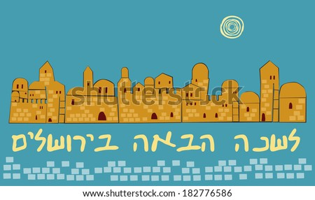 """Middle East Town, Hebrew Text """"Next year in Jerusalem """" - stock vector"""