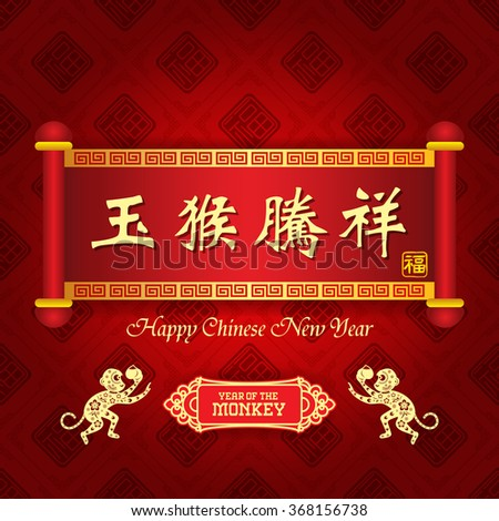 Modern Chinese New Year Vector Design Stock Vector 368156738