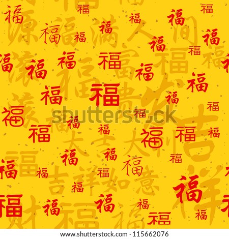 "Modern chinese new year vector design / Chinese character for ""good fortune"""