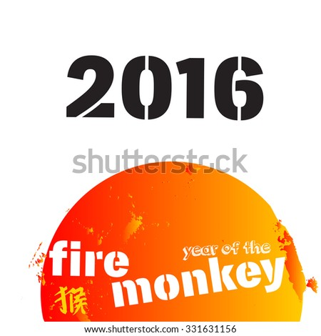 """Monkey illustration hand drawn with chinese character means """"monkey"""" vector  - stock vector"""